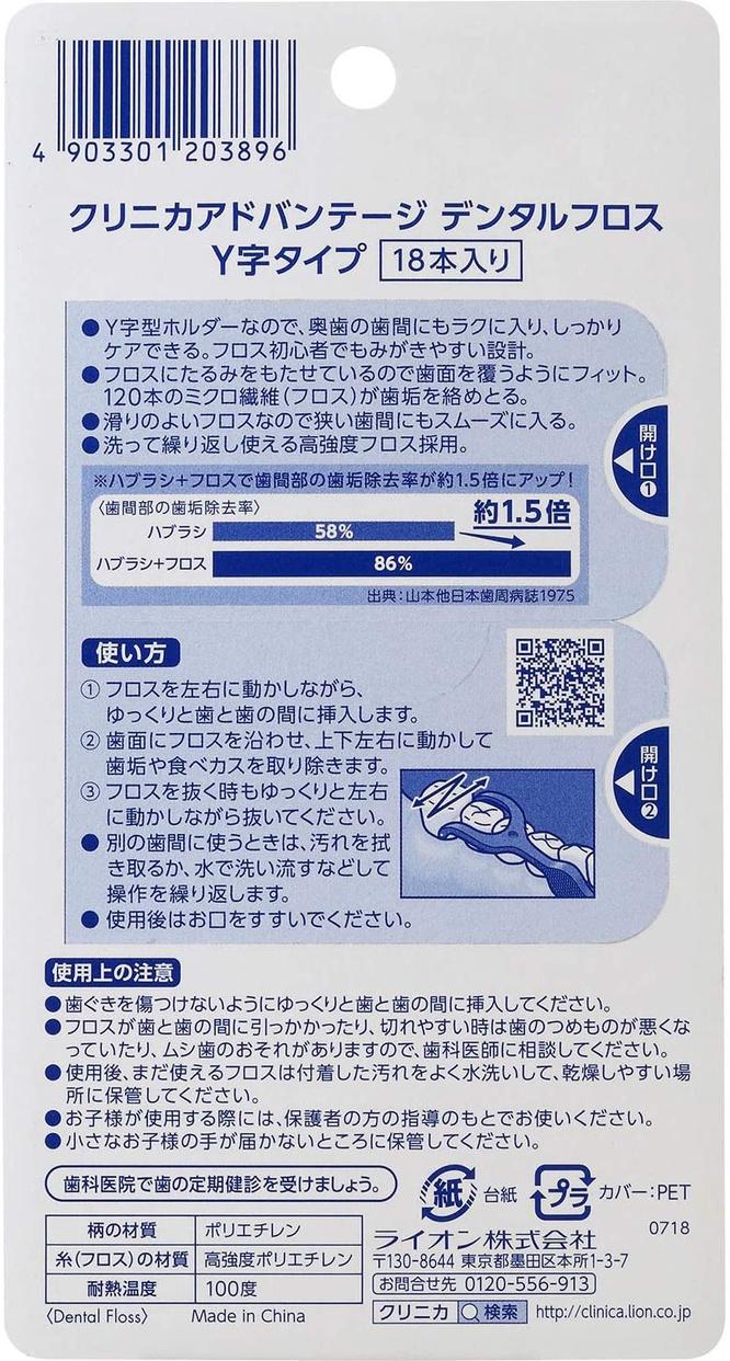 クリニカ アドバンテージ デンタルフロス Y字タイプの商品画像2