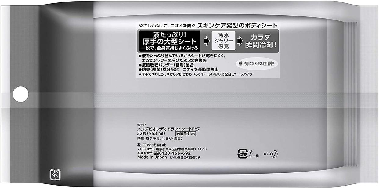 MEN's Bioré(メンズビオレ) 薬用デオドラントボディシートの商品画像2