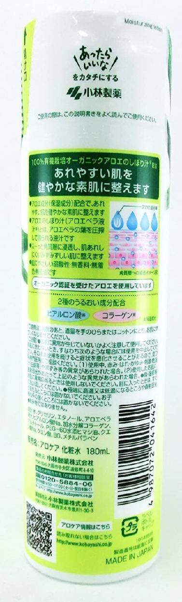 アロケア アロエしぼり汁配合化粧水の商品画像2