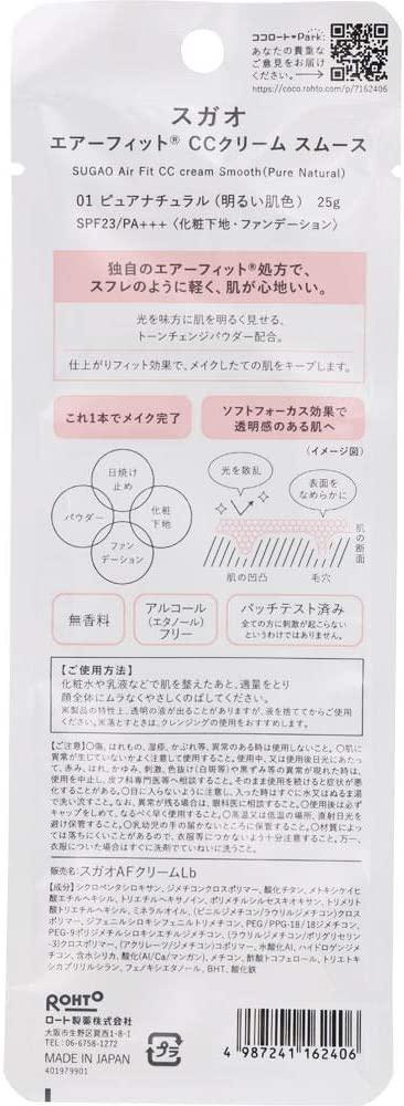 SUGAO(スガオ)エアーフィットCCクリームの商品画像2