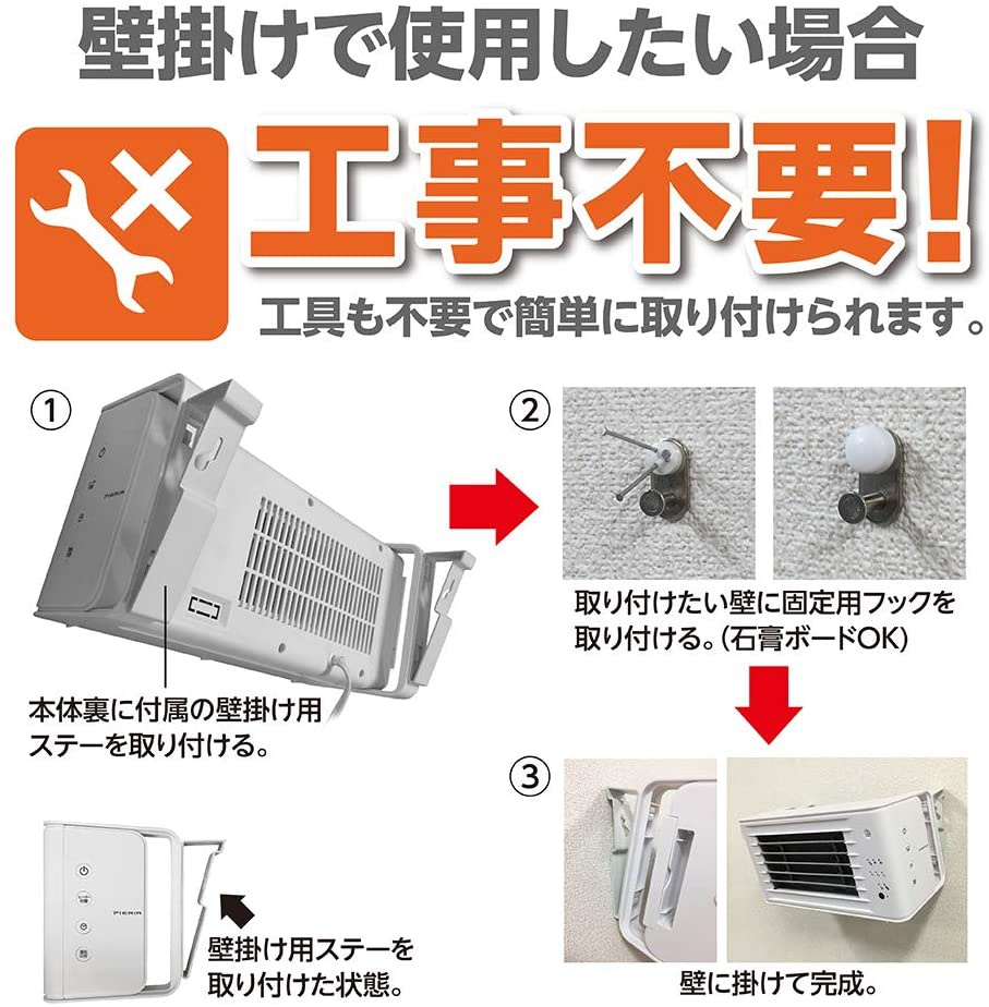 DOSHISHA(ドウシシャ) 人感センサー付き壁掛けセラミックヒーター CHU-122Jの商品画像4