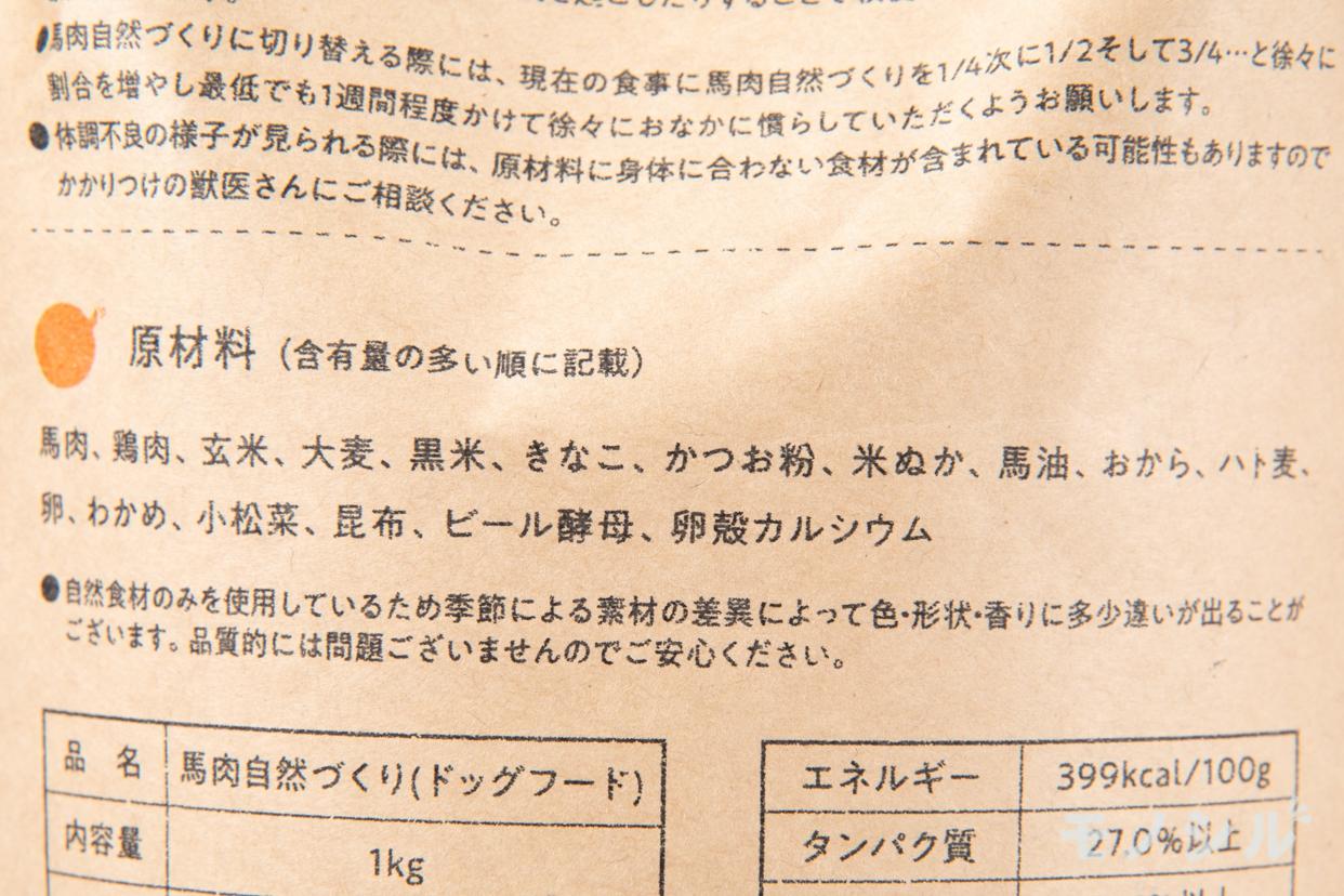 健康いぬ生活(ケンコウイヌセイカツ) 馬肉自然づくり  1kg (1kg×1袋)の商品画像4 原材料