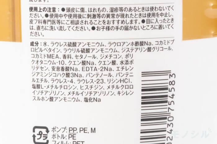 PANTENE(パンテーン) シャンプー エクストラダメージケアの商品画像6