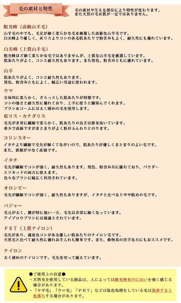 志々田清心堂 リキッドファンデーションブラシ LQ-08の商品画像7