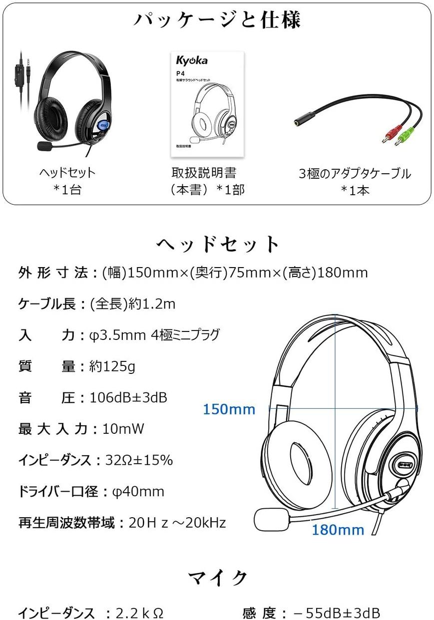 KYOKA(キョーカ) ノイズキャンセリングヘッドホン P4の商品画像8