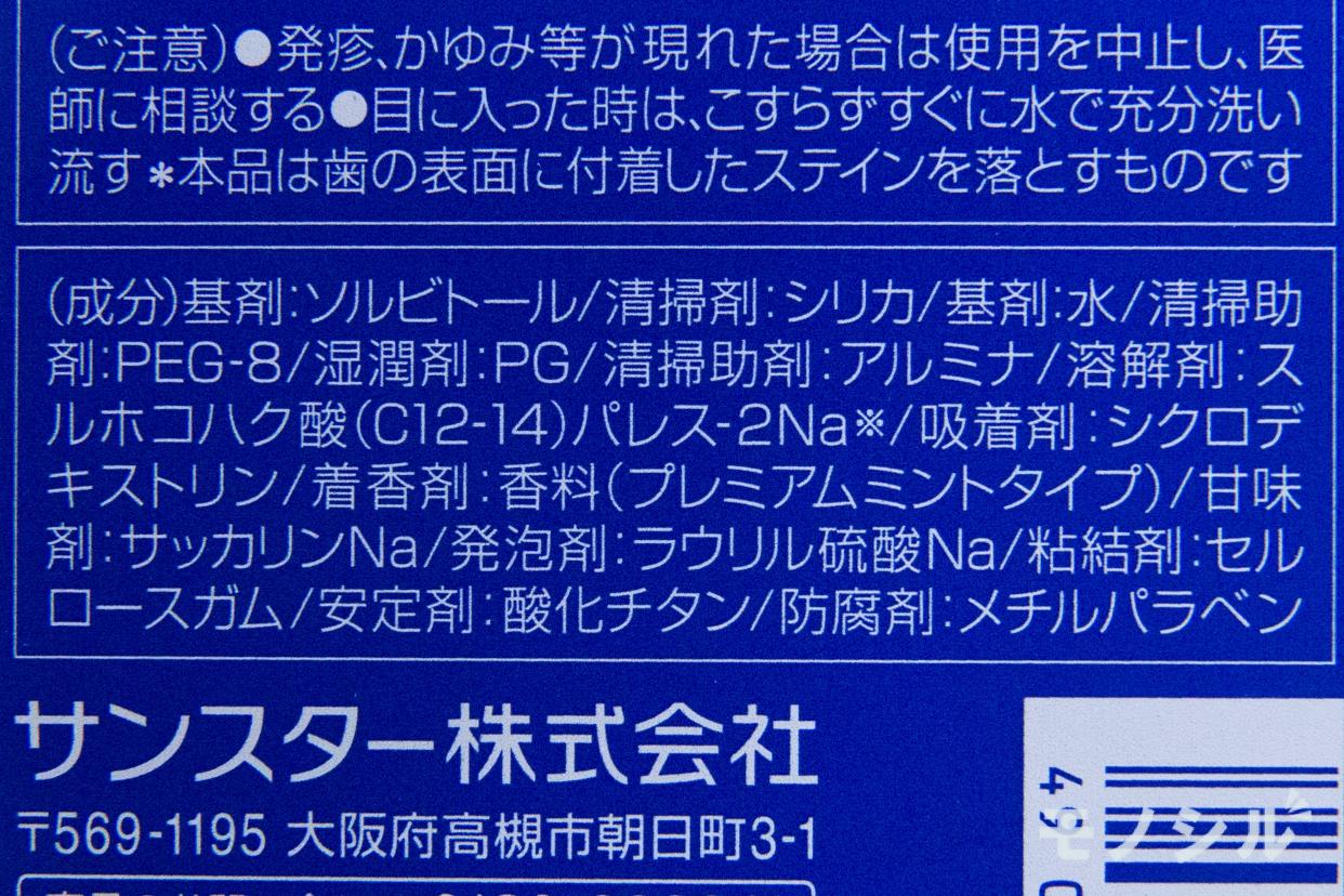 Ora2(オーラツー) プレミアム クレンジングペーストの商品画像3 商品の成分表