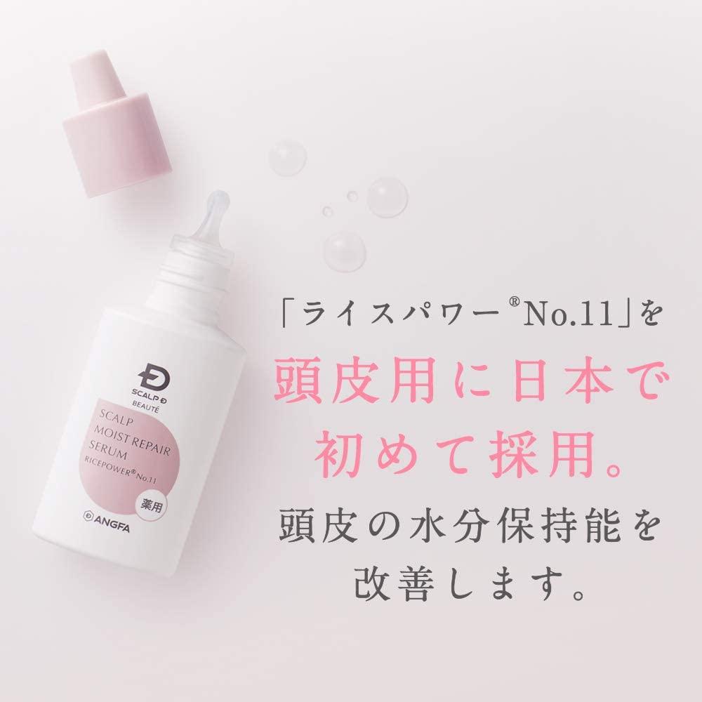 SCALP D BEAUTÉ(スカルプD ボーテ) 薬用頭皮保湿美容液の商品画像5