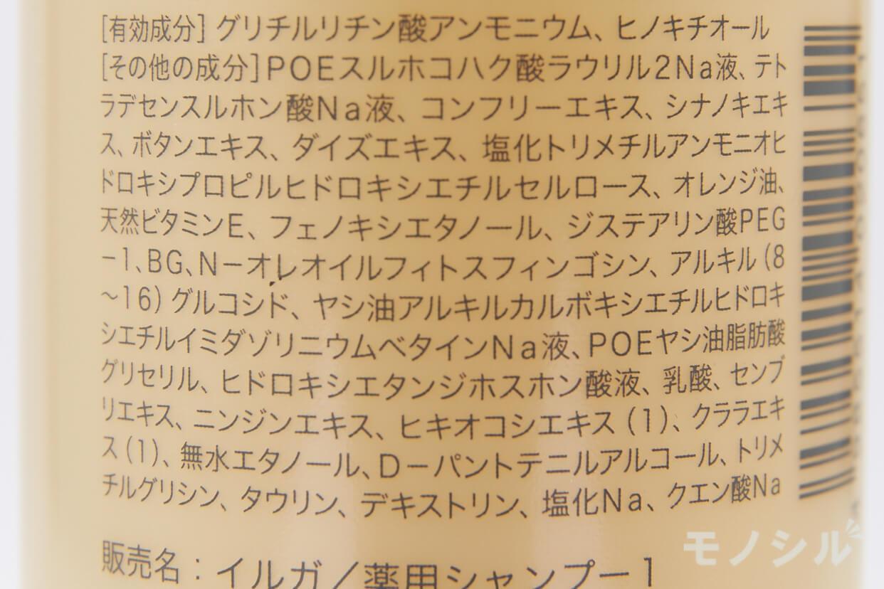ilga(イルガ) 薬用シャンプーの商品画像3