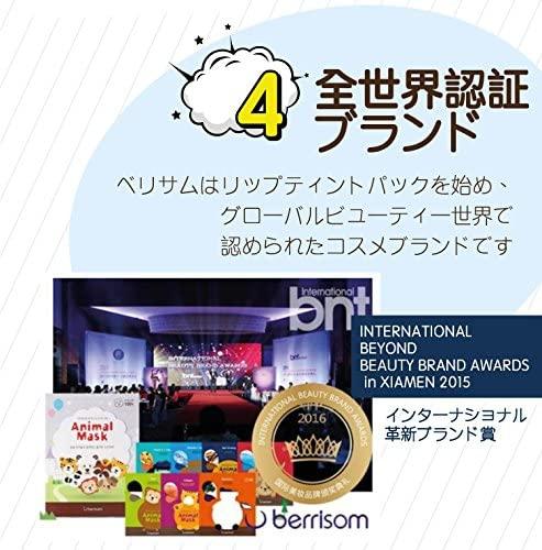 berrisom(ベリサム)マイブロータトゥーパックの商品画像8