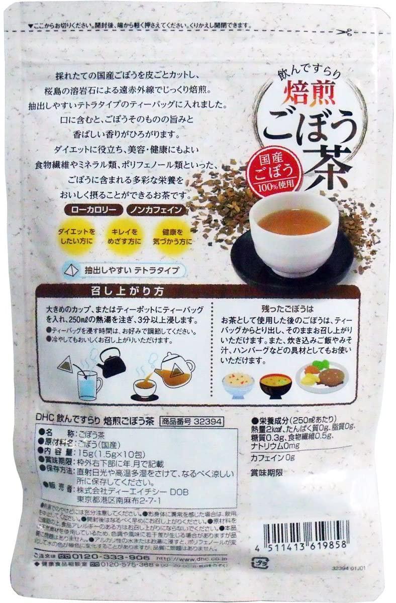 DHC(ディーエイチシー) 飲んですらり 焙煎ごぼう茶の商品画像2