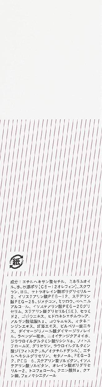 DECENCIA(ディセンシア) アヤナス クレンジングクリーム コンセントレートの商品画像5