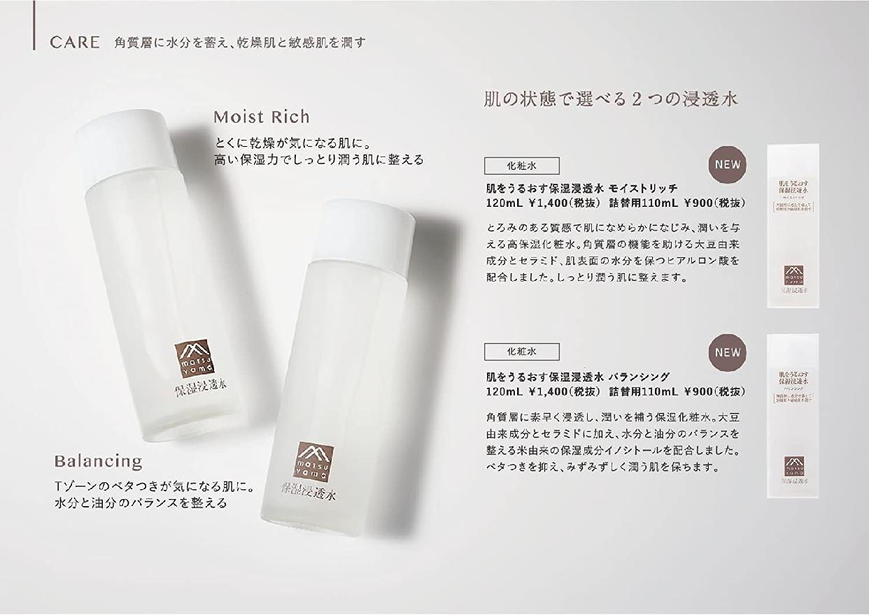 モイストリッチ 肌をうるおす保湿浸透水の商品画像8