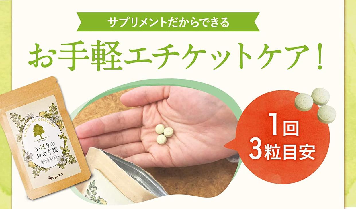 ファンファレ かほりのおめぐ実の商品画像3