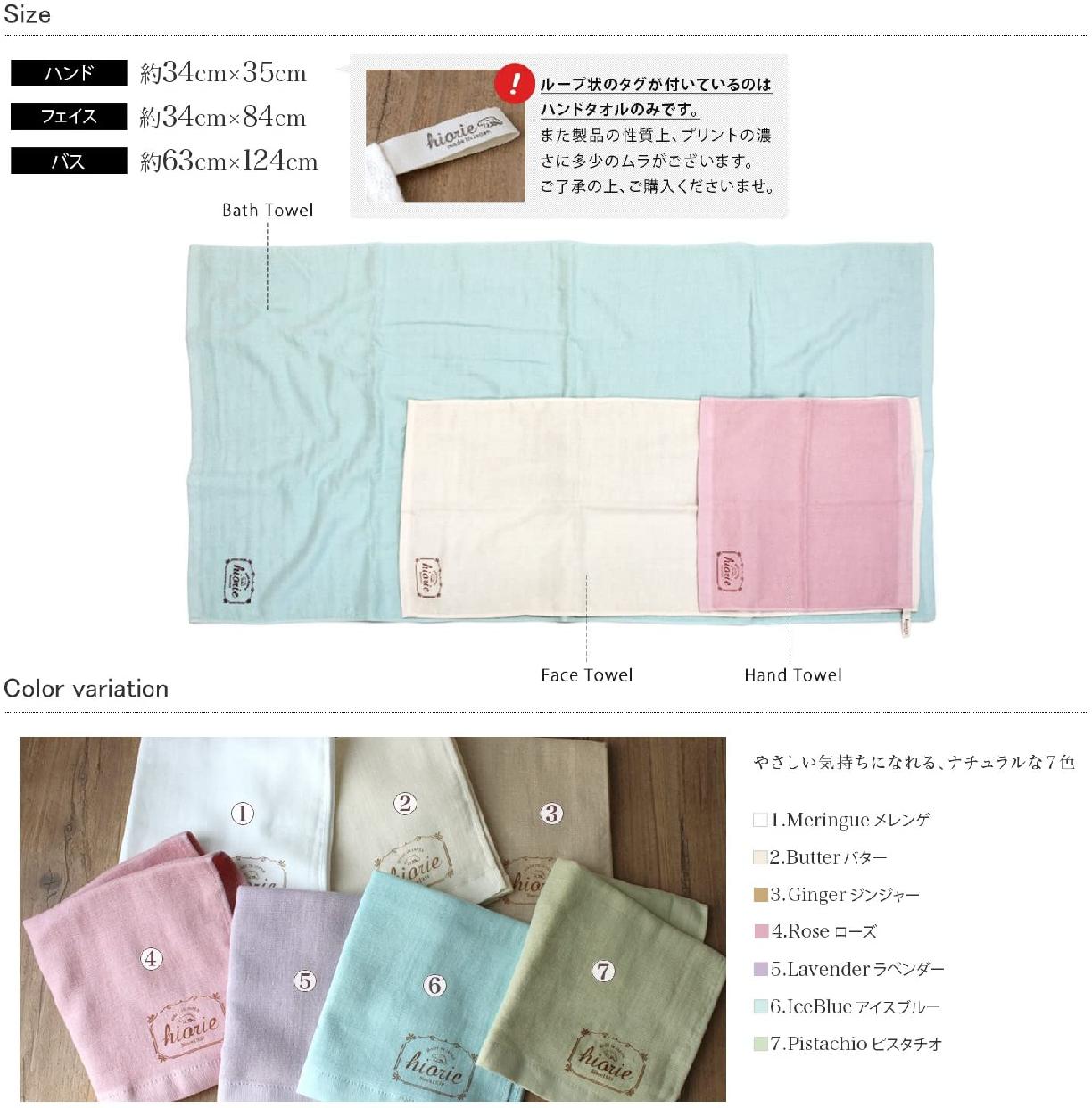 hiorie(ヒオリエ) ナチュラル ガーゼ バスタオルの商品画像2