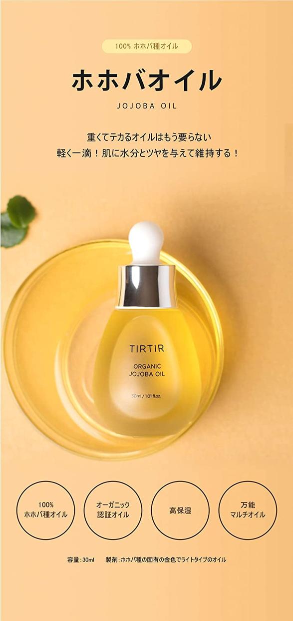 TIRTIR(ティルティル) ホホバオイルの商品画像2
