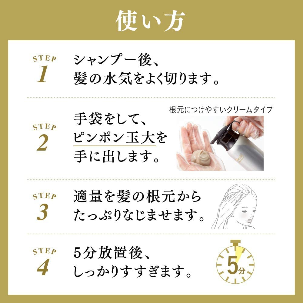Rerise(リライズ) 白髪用髪色サーバー ふんわり仕上げの商品画像6