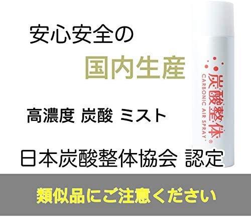 日本炭酸整体協会 炭酸整体スプレーの商品画像3