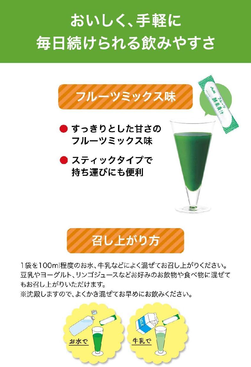 アサヒグループ食品(あさひぐるーぷしょくひん)フルーツ酵素青汁の商品画像9