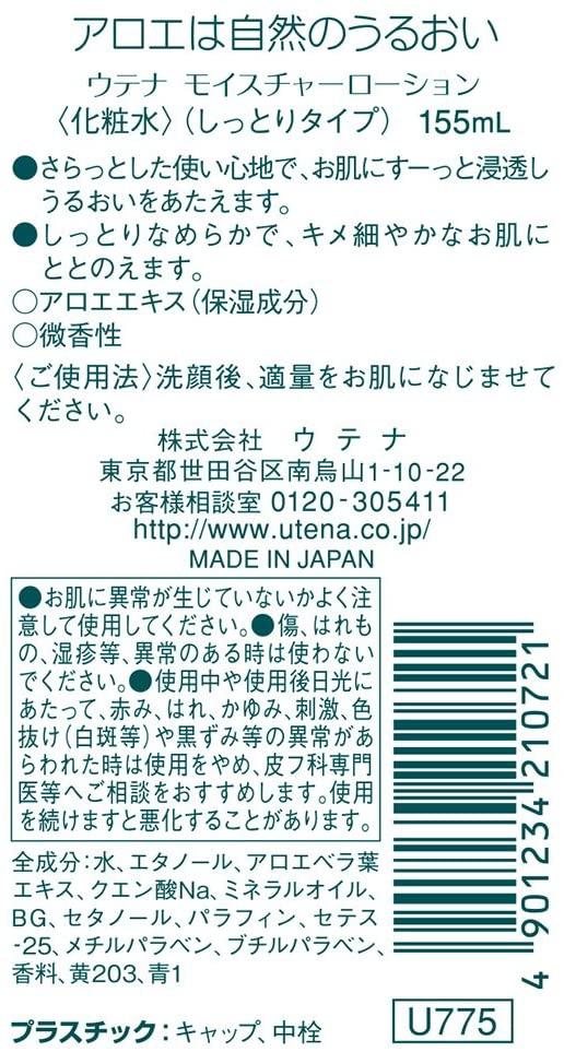 utena(ウテナ) モイスチャー しっとり化粧水の商品画像2