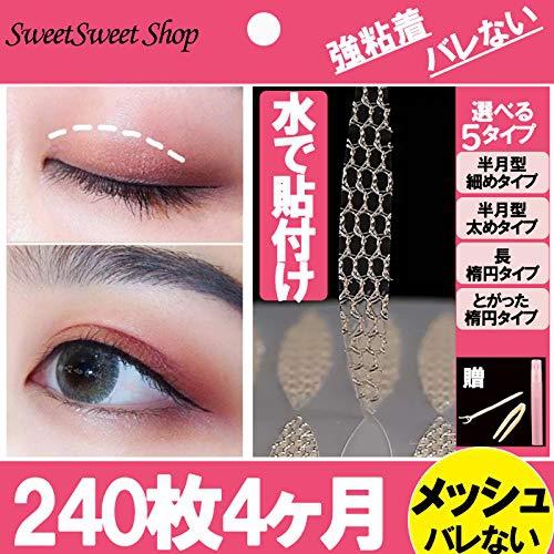 SweetSweetShop(スウィートスウィートショップ) メッシュ アイテープの商品画像