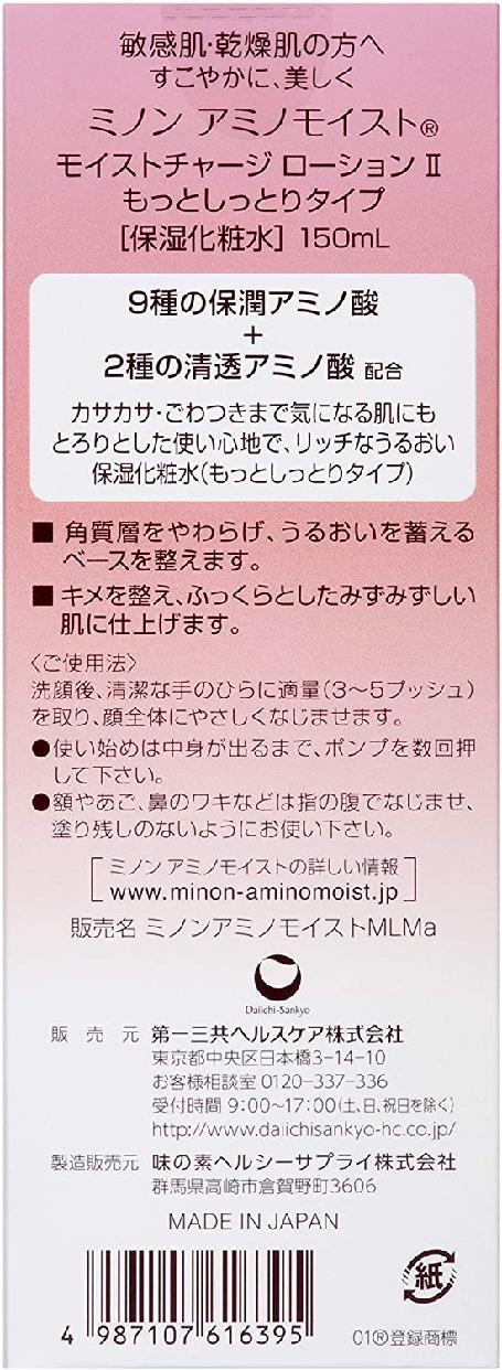 MINON(ミノン) アミノモイスト モイストチャージ ローション II もっとしっとりタイプの商品画像6