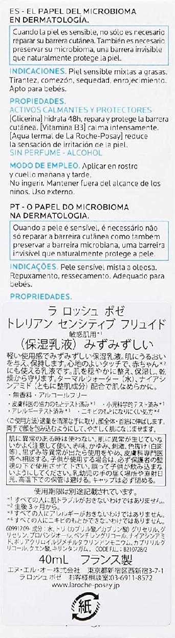 LAROCHE-POSAY(ラ ロッシュ ポゼ) トレリアン センシティブ フリュイドの商品画像7