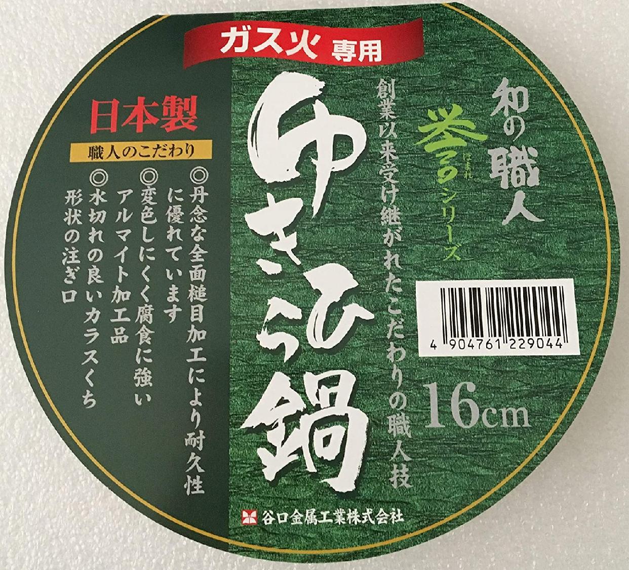 和の職人 谷口金属 日本製 和の職人 誉ゆきひら鍋 シルバー 16cmの商品画像5