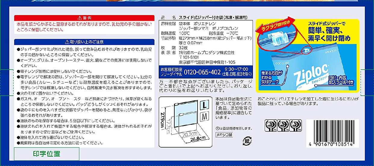 Ziploc(ジップロック) イージージッパーの商品画像8