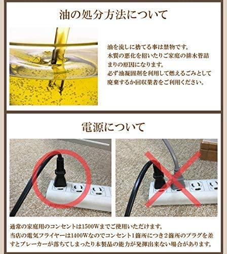 ダイシンショウジ 電気フライヤー FL-DS8 【3年保証付】 ミニフライヤー 卓上フライヤー シルバーの商品画像6