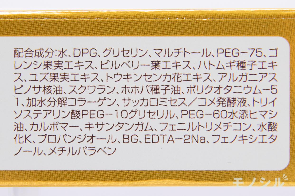 肌美精(HADABISEI) 3D濃厚プレミアムマスク (保湿)の商品画像3 商品の成分表