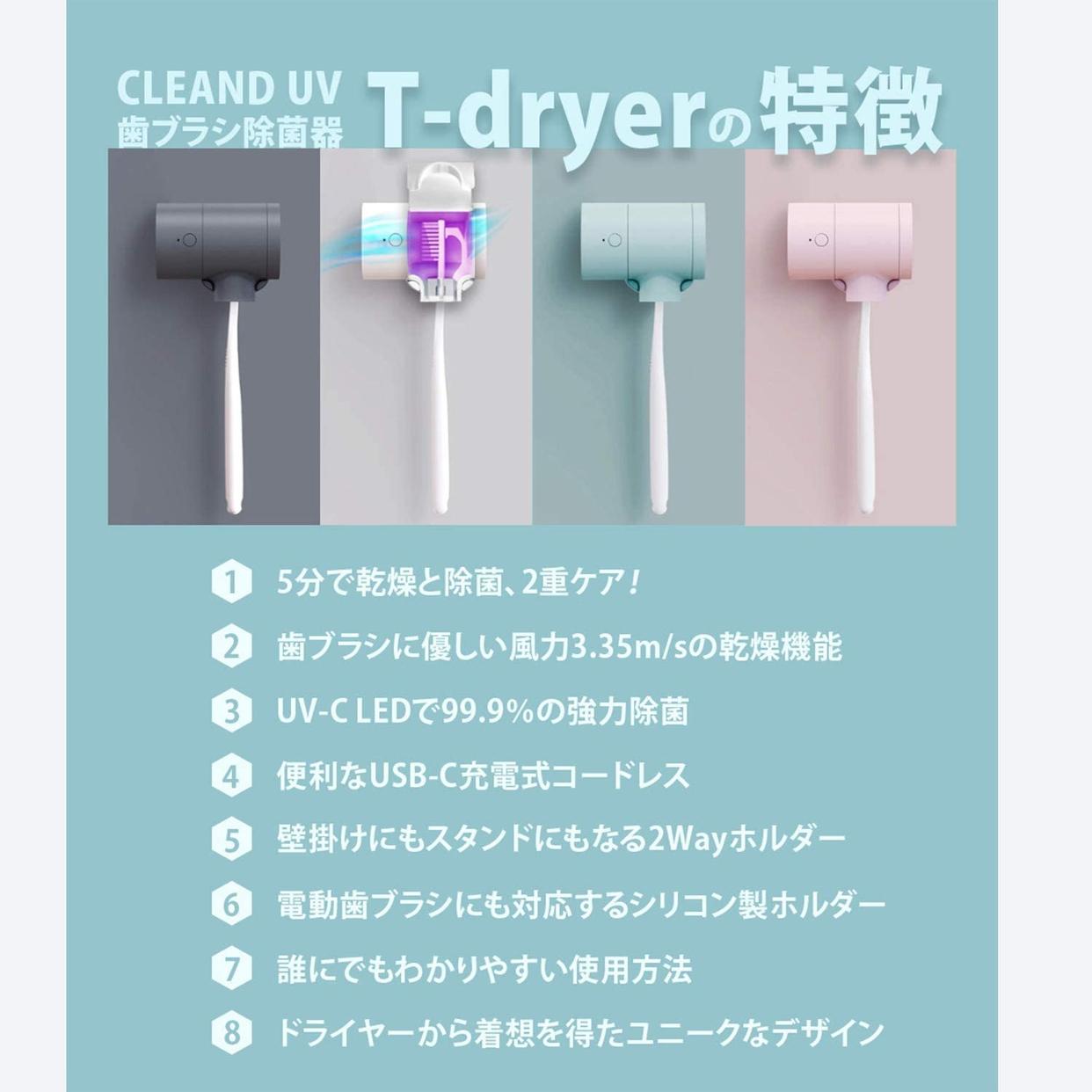 CLEAND(クリーンディー) 歯ブラシUV除菌乾燥機 T-dryer CL-401の商品画像3
