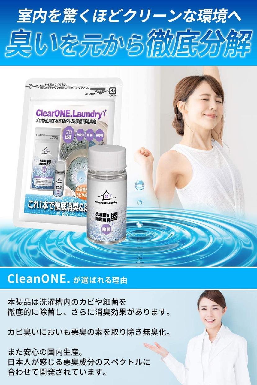 HomeZoot(ホームズート)ClearONE.LAUNDRYの商品画像4