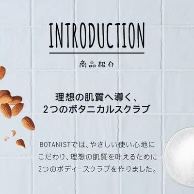 BOTANIST(ボタニスト)ボタニカルシュガー&アーモンドスクラブの商品画像4