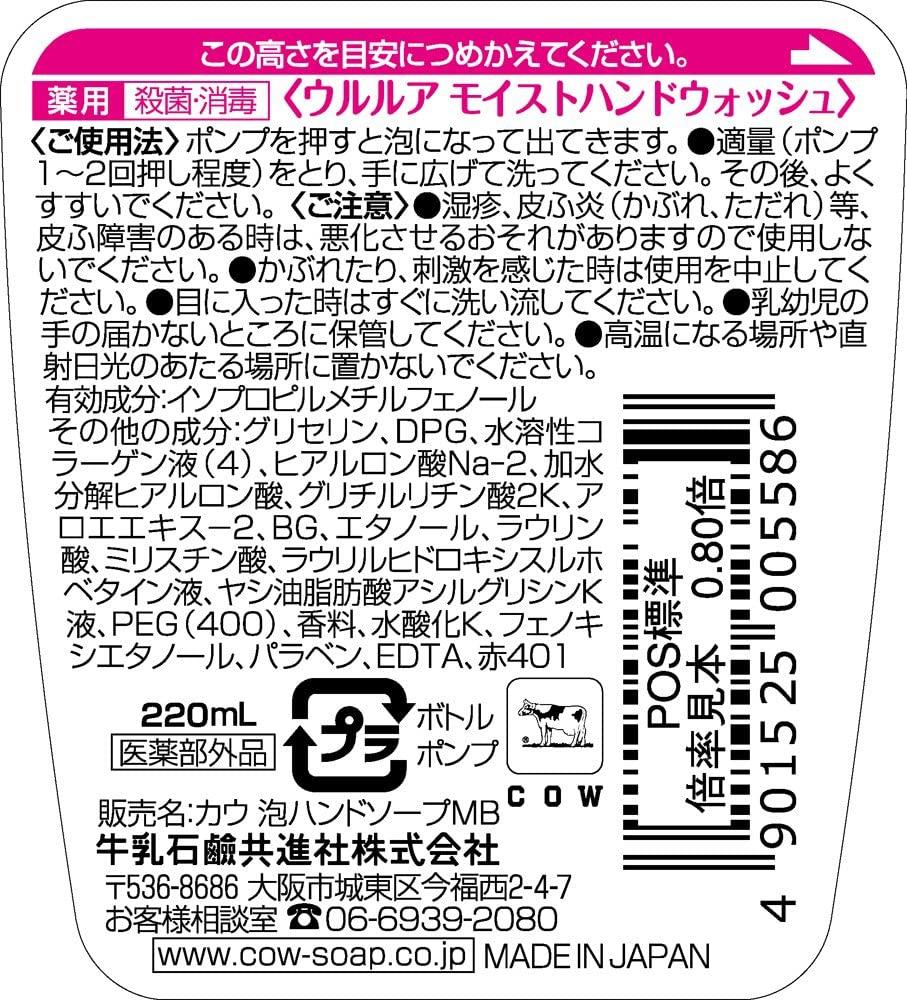 ururua(ウルルア) モイストハンドウォッシュの商品画像2