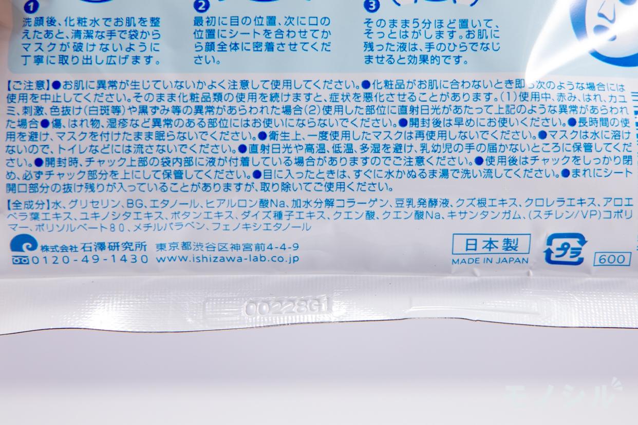 透明白肌 ホワイトマスクNの商品画像2 商品の成分表