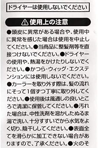 seiwa pro(セイワプロ) マジカルヘアカーラーの商品画像9
