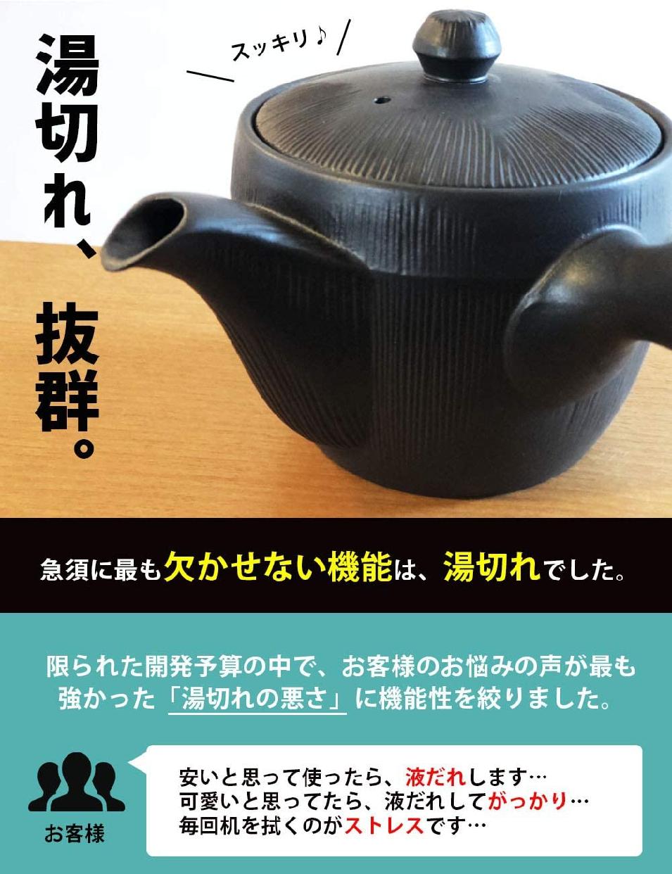 きつさこ 味がまろやかになる 湯キレ急須 萬古焼き 黒の商品画像5