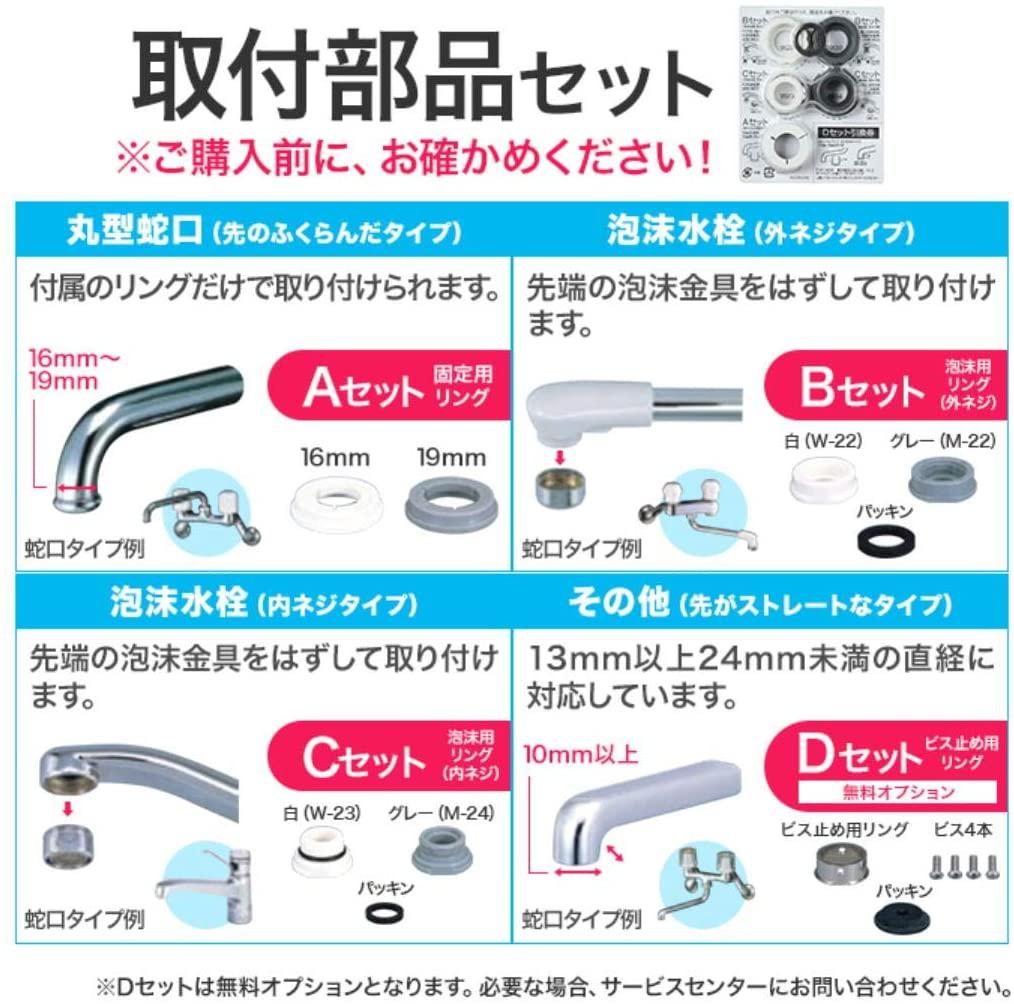 Cleansui(クリンスイ)蛇口直結型浄水器 CBシリーズ CB073の商品画像3
