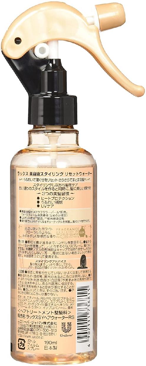 LUX(ラックス)美容液 スタイリング リセットウォーターの商品画像2
