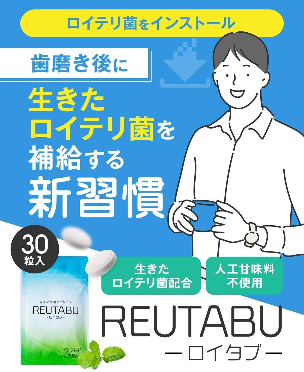 協和食研 ロイテリ菌 タブレット ロイタブの商品画像2
