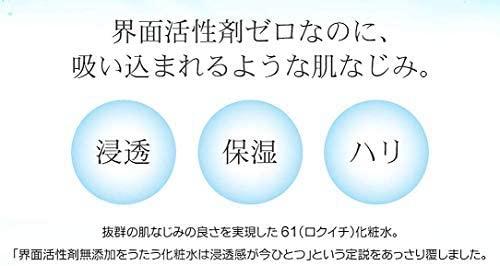 61(ロクイチ) 化粧水の商品画像5