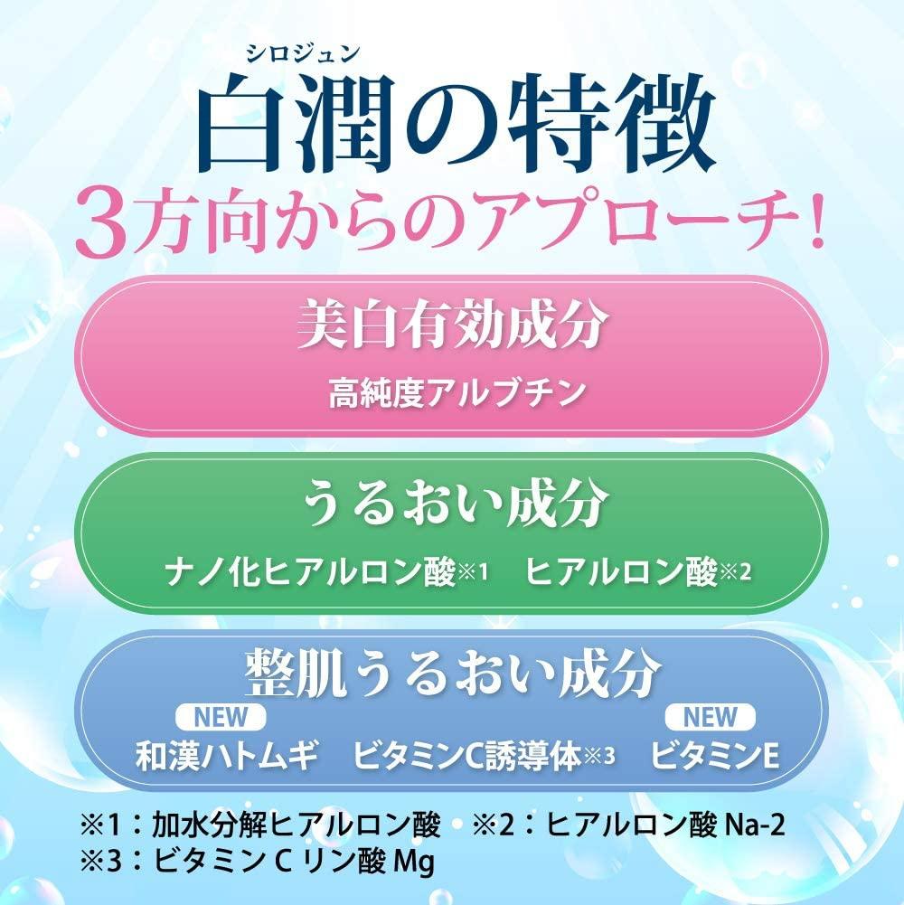 肌ラボ(HADALABO) 白潤 薬用美白化粧水の商品画像7