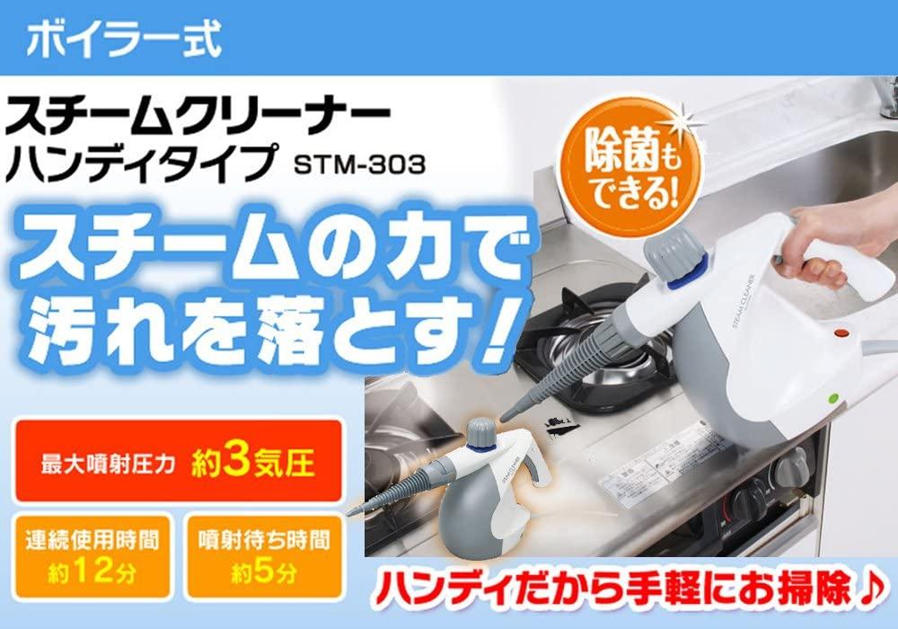 IRIS OHYAMA(アイリスオーヤマ) スチームクリーナーハンディタイプ STM-303の商品画像2