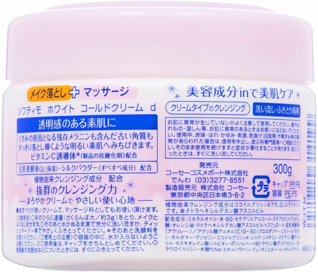 softymo(ソフティモ) ホワイト コールドクリームの商品画像3