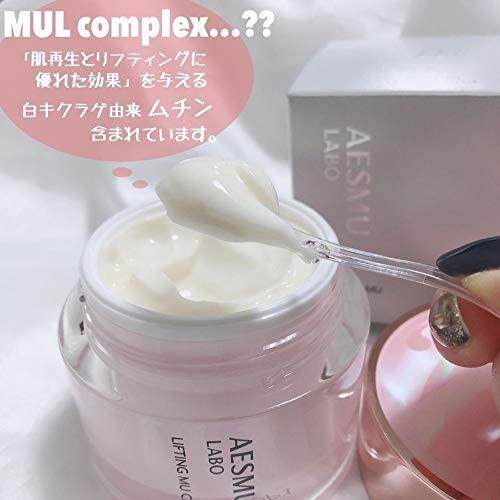AESMULABO(エムスラボ)リフティングMUクリームの商品画像3