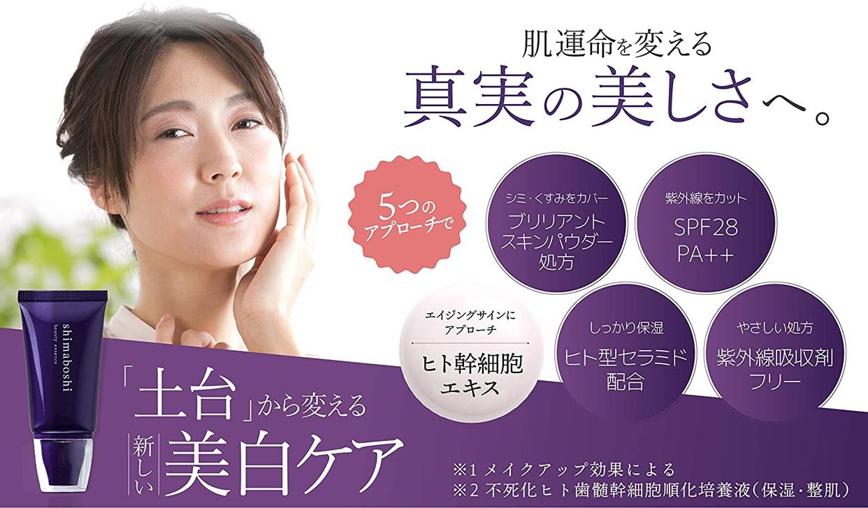 shimaboshi(シマボシ) Wエッセンス リミッテッドエディションの商品画像8
