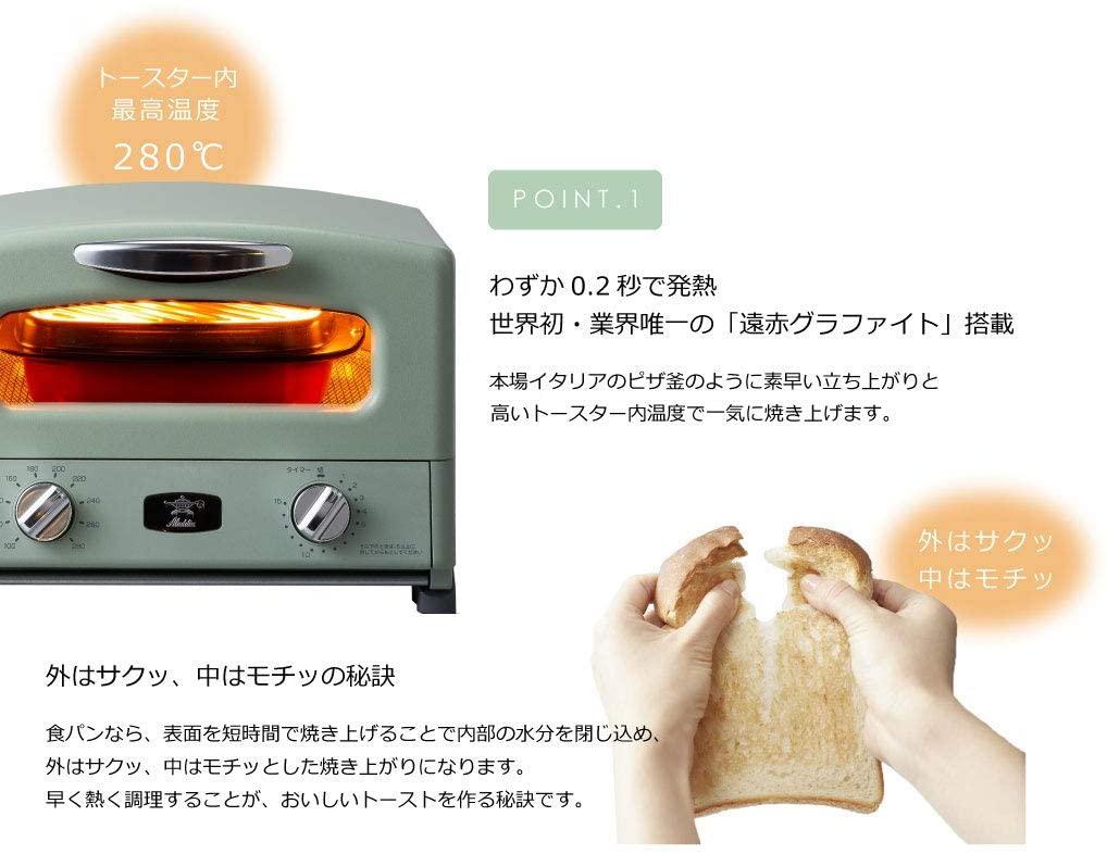 Aladdin(アラジン)グラファイトグリル&トースター(4枚焼き)AGT-G13Aの商品画像2