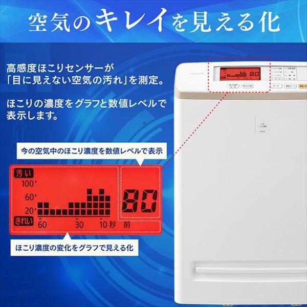 IRIS OHYAMA(アイリスオーヤマ) モニター空気清浄機 RMDK-50の商品画像6