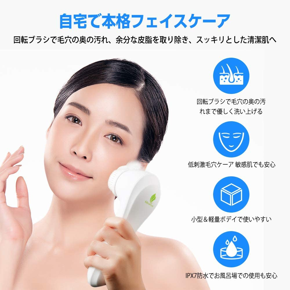 MiroPure(ミロピュア) 電動音波洗顔ブラシ KN-309の商品画像2