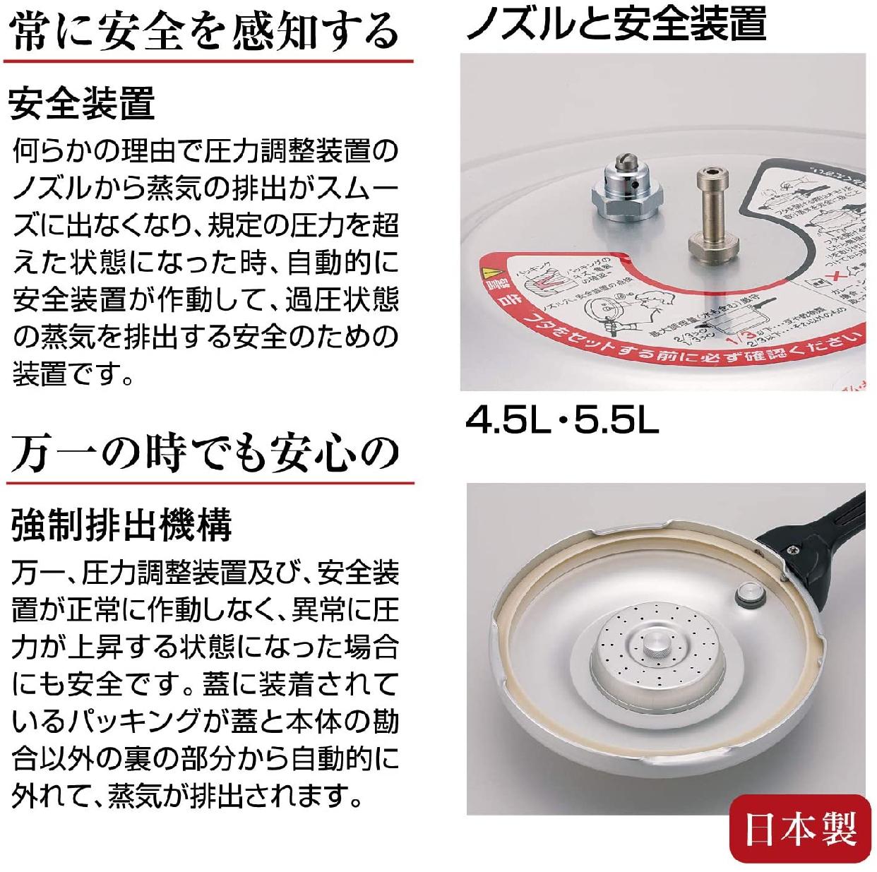 北陸アルミニウム(ホクリクアルミニウム) リブロン圧力鍋の商品画像3